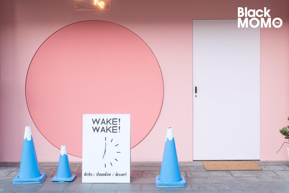 WakeWake醒醒工作室