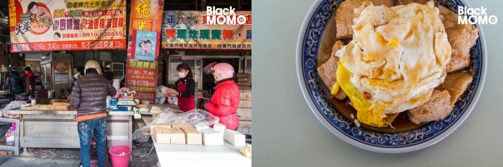 東門火婆煎粿