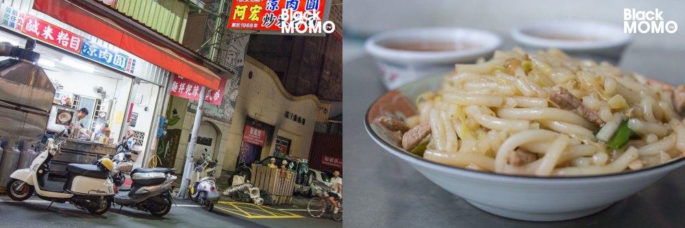 阿宏炒米苔目涼肉圓
