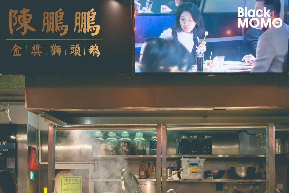 陳鵬鵬鵝肉飯店