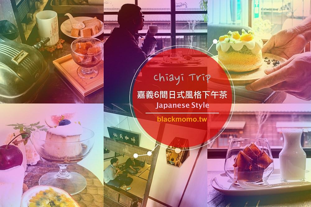 嘉義下午茶 6間日式風格美店
