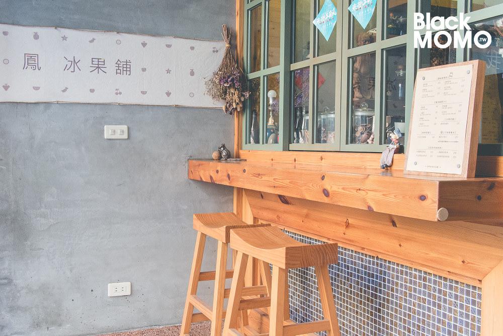 鳳冰果舖/米宿