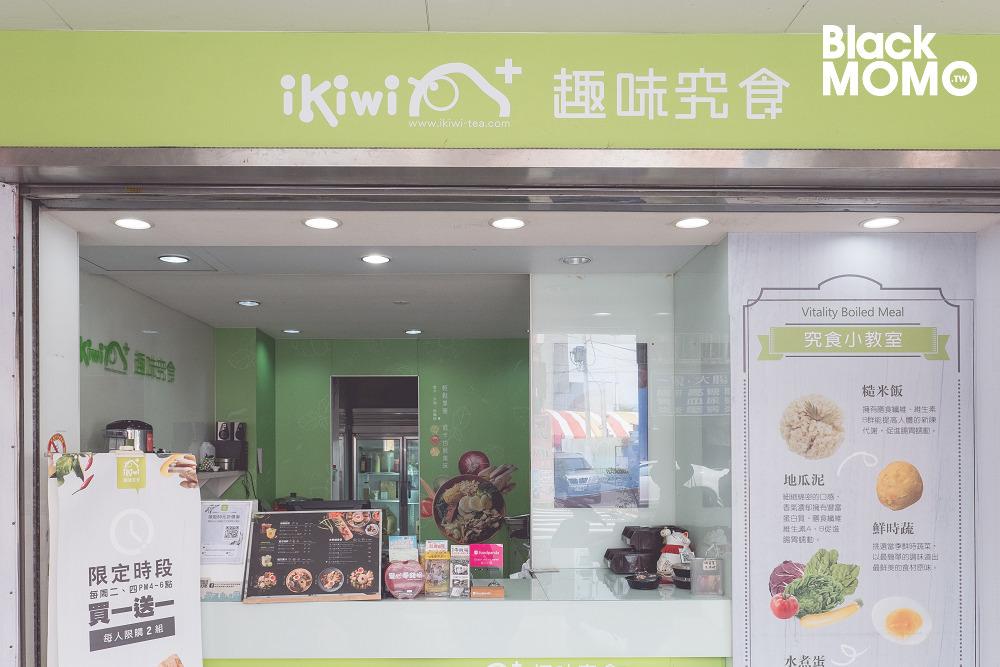 ikiwi 趣味究食