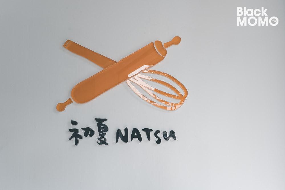 初夏商行 NATSU Pâtisserie