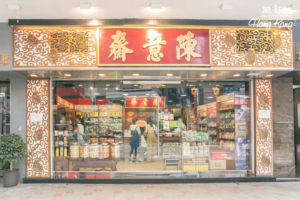 香港陳意齋