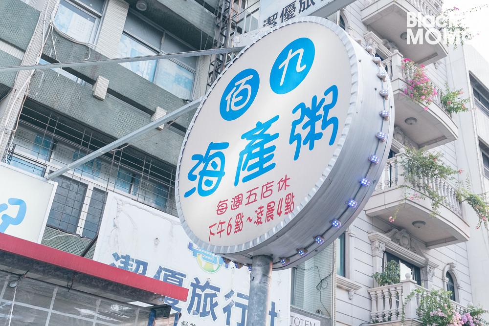 佰九海產粥
