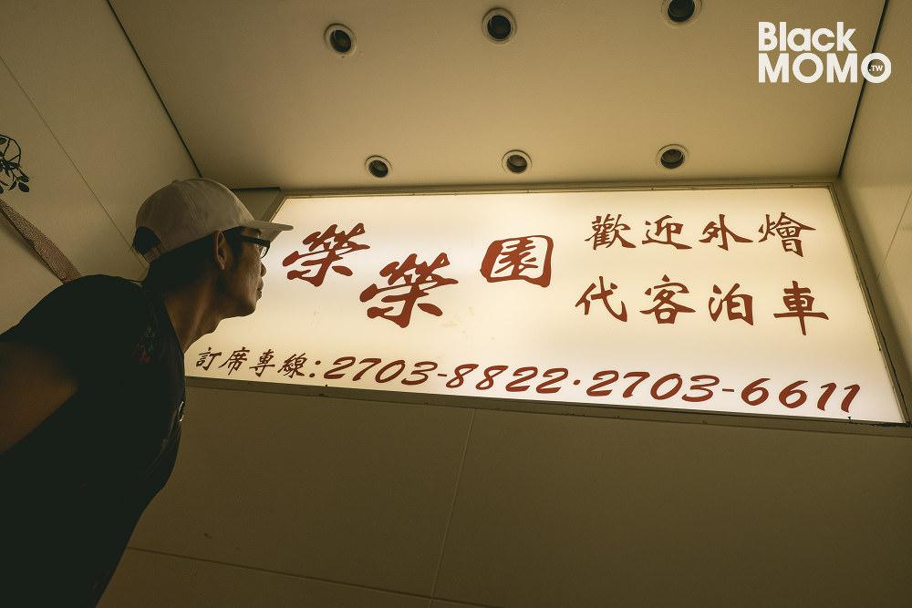 榮榮園浙寧餐廳
