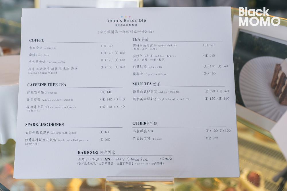 稻町森法式甜點舖