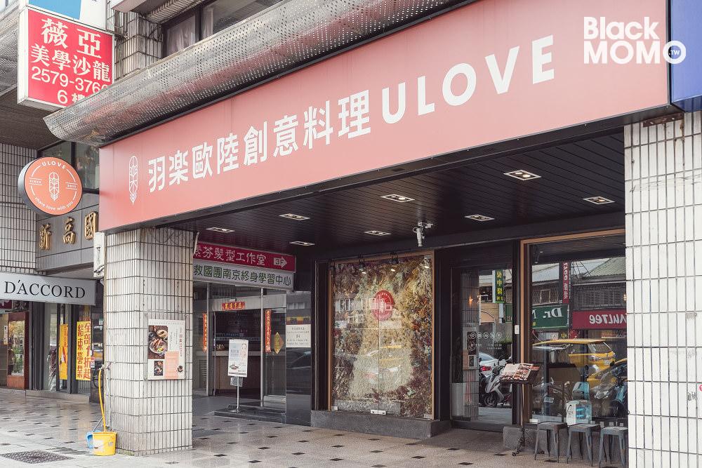Ulove羽樂歐陸創意料理