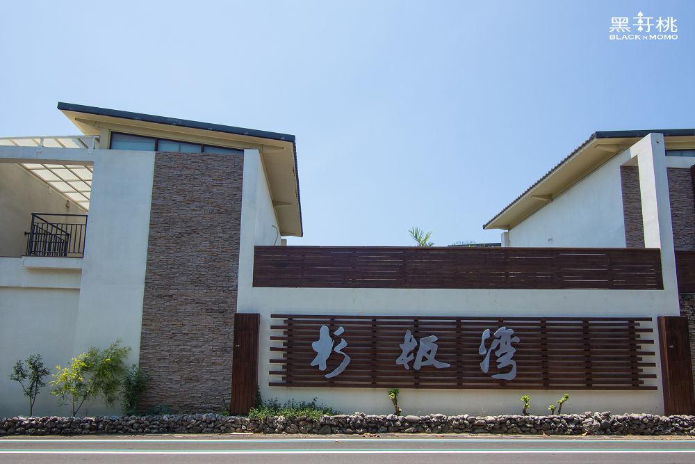 杉板灣 Villa,小琉球民宿,小琉球旅遊