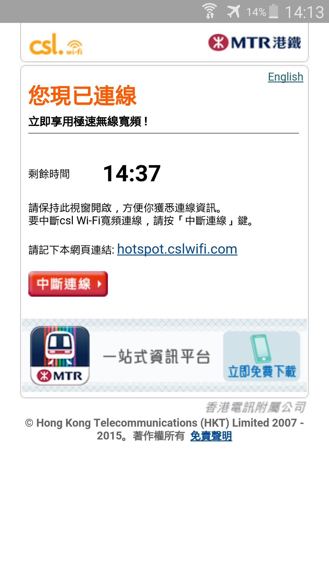 2015-12-19_九龍塘 MTR 06.png