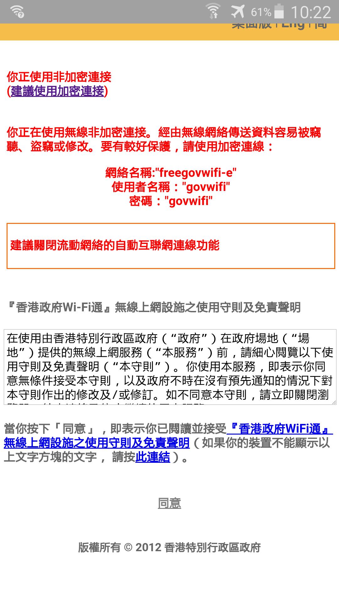 香港政府WiFi通 04.png