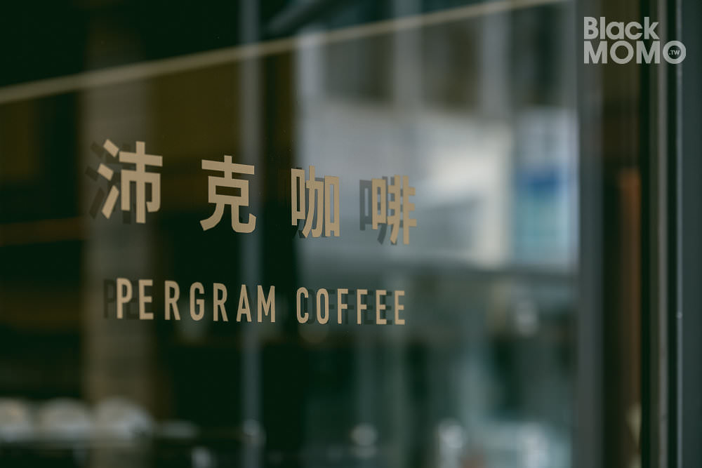 沛克咖啡 Pergram Coffee