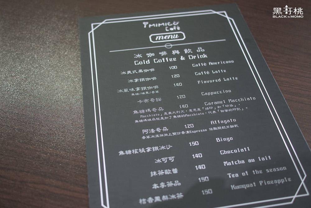 MIMICO Café,秘密客咖啡館,嘉義咖啡館,嘉義下午茶